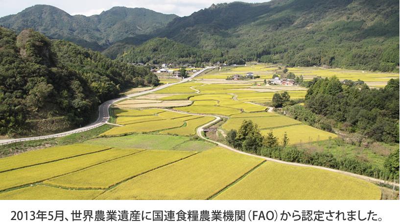 2013年5月、世界農業遺産に国連食糧農業機関(FAO)から認定されました。