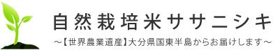 自然栽培米ササニシキ ~【世界農業遺産】大分県国東半島からお届けします~