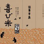 喜び米|村田自然栽培米ササニシキ・ヒノヒカリの米袋が一部変更