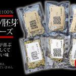 無農薬 玄米麺-アレルギーの方にも安心-