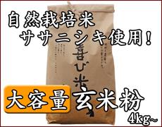 玄米粉(大容量)自然栽培米ササニシキ使用