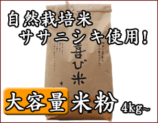 米粉(大容量)自然栽培米ササニシキ使用