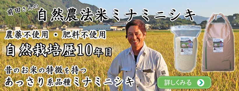 前田自然農法米ミナミニシキ