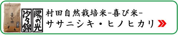 喜び米-自然栽培米ササニシキ・ヒノヒカリ