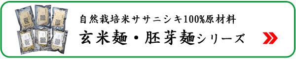 玄米麺・胚芽麺シリーズ-自然栽培米ササニシキ使用