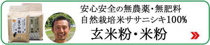 玄米粉・米粉-自然栽培米ササニシキ使用