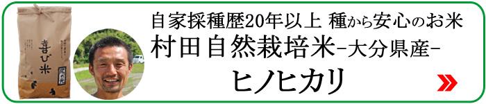 村田自然栽培米ヒノヒカリ