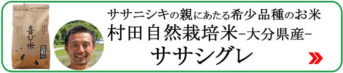 村田自然栽培米ササシグレ