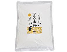 米粉 自然栽培米ササニシキ使用