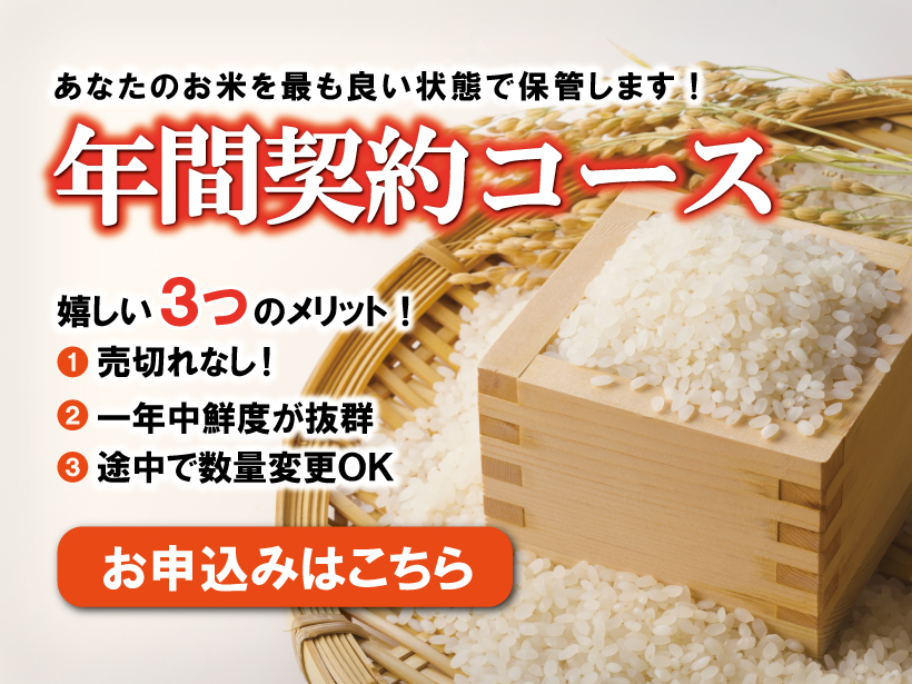 自然栽培米年間契約