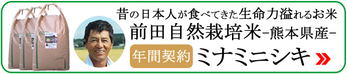 前田自然栽培米ミナミニシキ年間契約