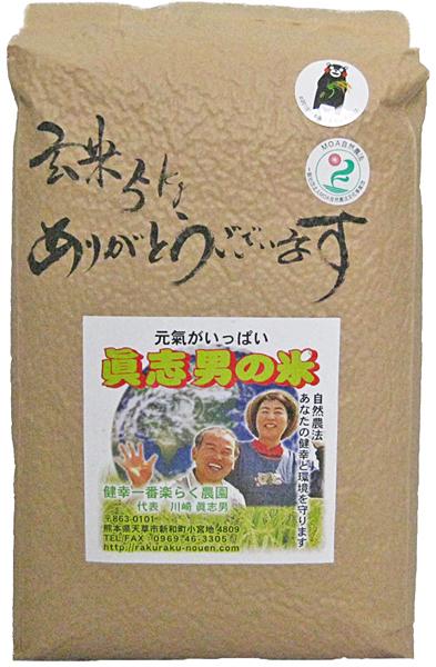 川﨑自然栽培米穂増