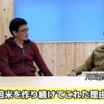 天草の自然栽培米農家、川﨑さんが自然栽培を続けられた理由とは?