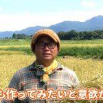自然栽培米イセヒカリを作る大森さんが語るその特徴とは?