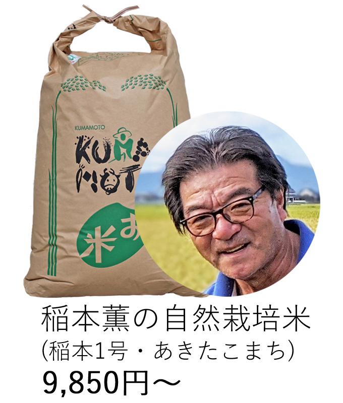 稲本自然栽培米販売中