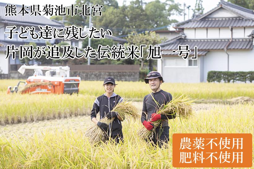片山自然栽培米トップ画像