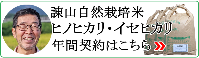 諫山自然栽培米年間契約はこちら