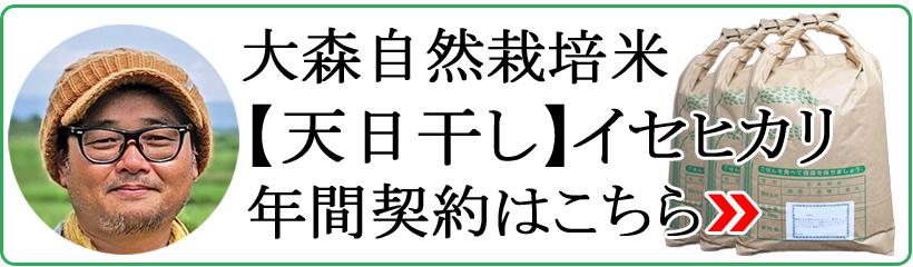 大森自然栽培米天日干しイセヒカリ年間契約