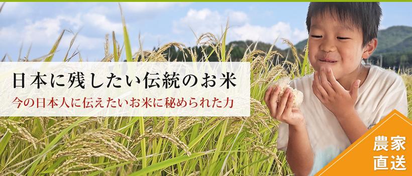 伝統の自然栽培米サイト