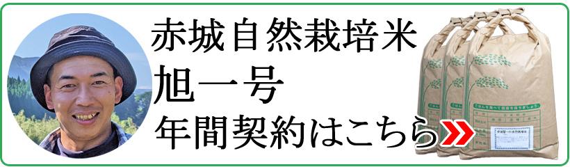 赤城自然栽培米旭一号年間契約