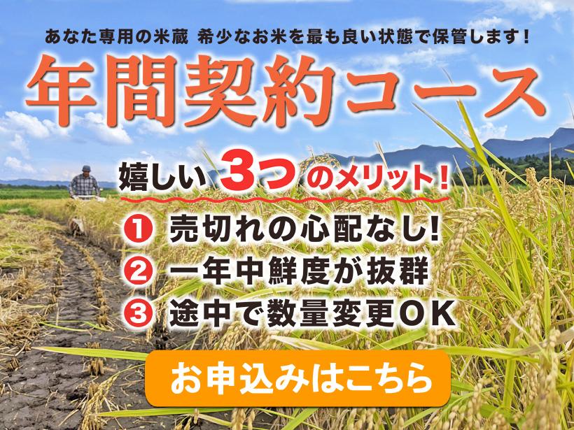 自然栽培米年間契約はこちら