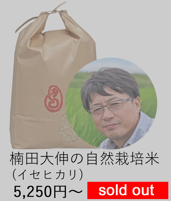 楠田自然栽培米