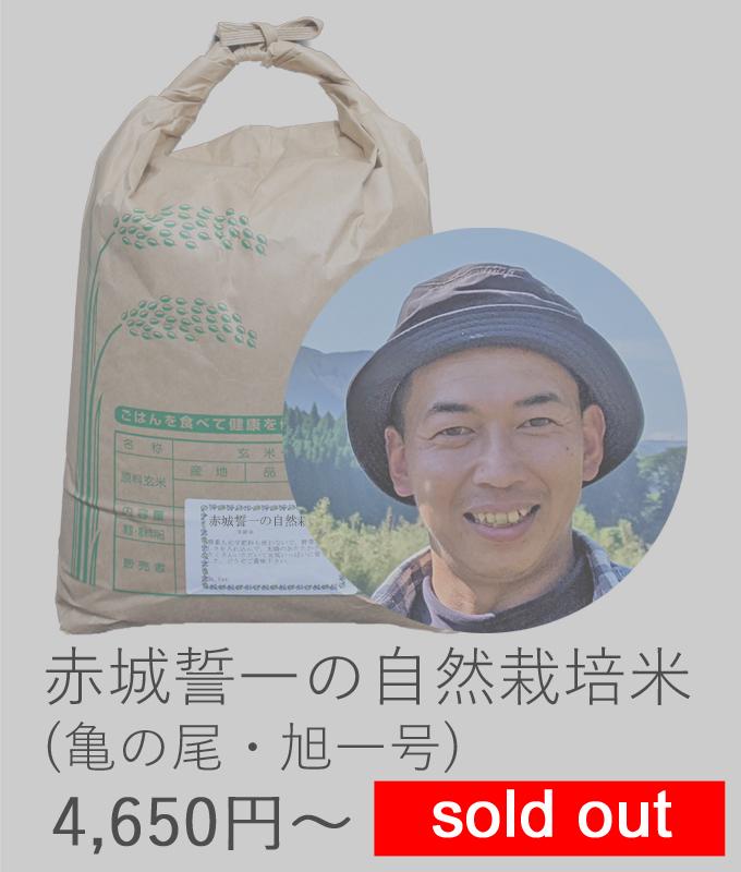 赤城自然栽培米