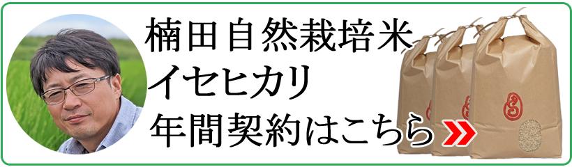 楠田自然栽培米年間契約はこちら